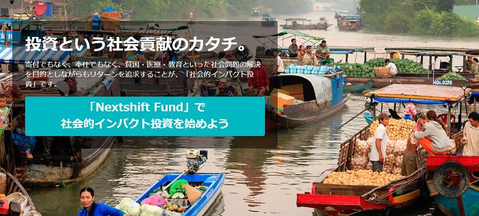 ソーシャルレンディング事業者、NextShiftFundの紹介