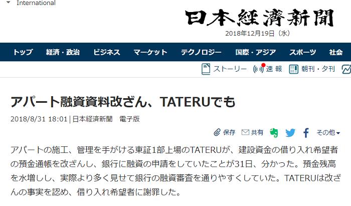 TATERUの改ざん問題を報じる日経新聞。