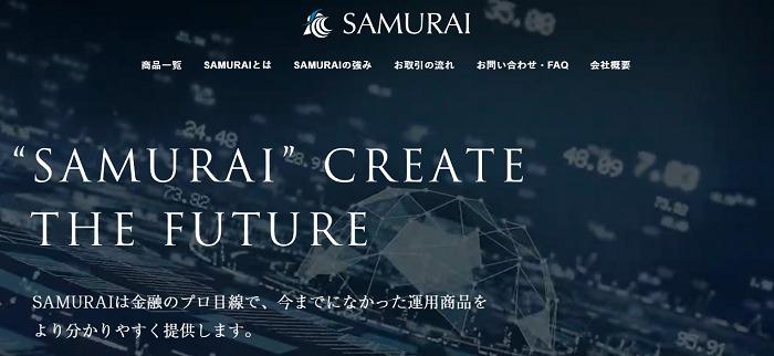 ソーシャルレンディング事業者、SAMURAIの紹介
