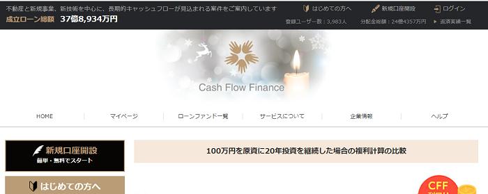 キャッシュフローファイナンスのホームページ