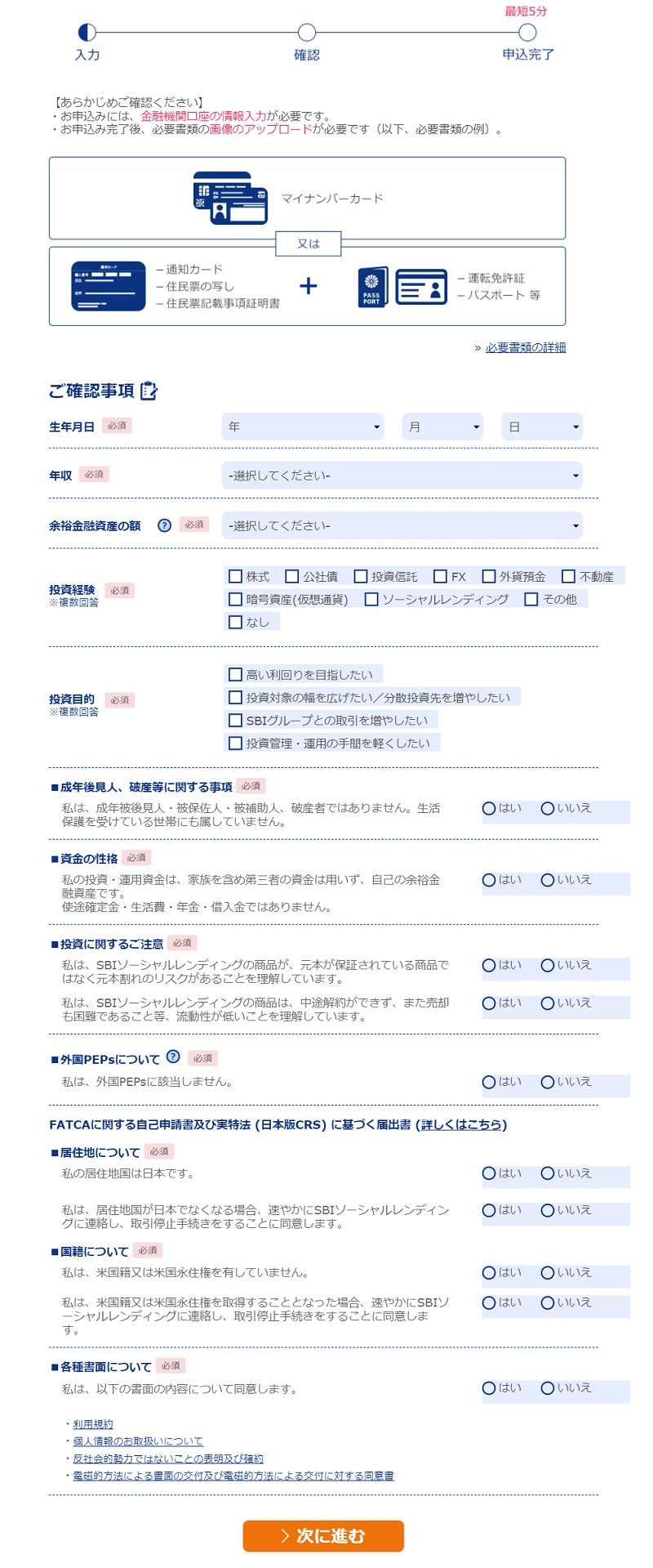 SBIソーシャルレンディング投資家登録Step3【生年月日・年収等の入力】