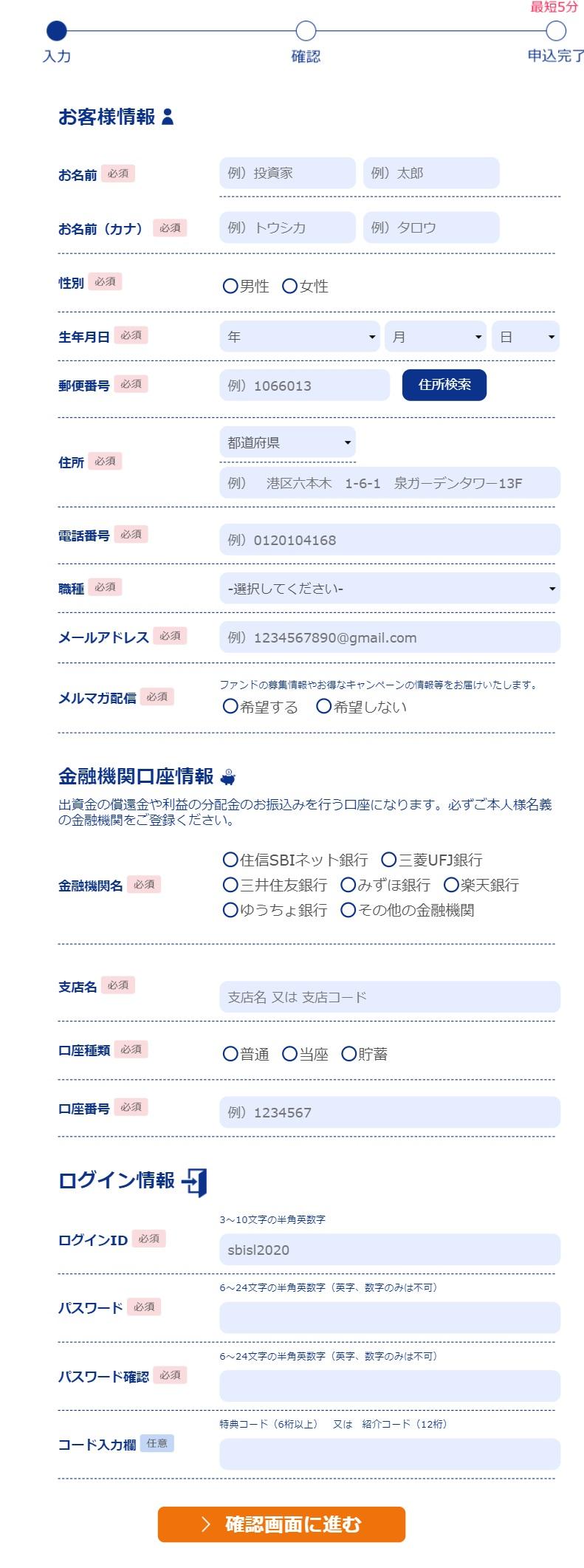 SBIソーシャルレンディング投資家登録Step4【氏名・住所等の登録】