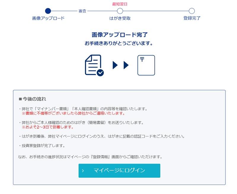 SBIソーシャルレンディング投資家登録Step7【アップロード完了画面がこちら】