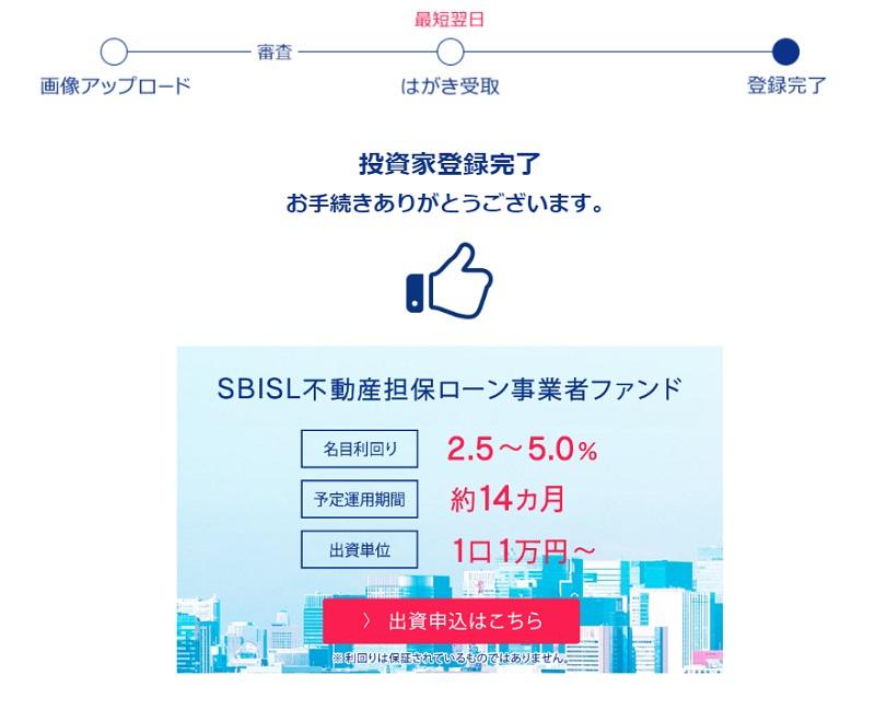 SBIソーシャルレンディング投資家登録Step9【認証完了画面がこちら】