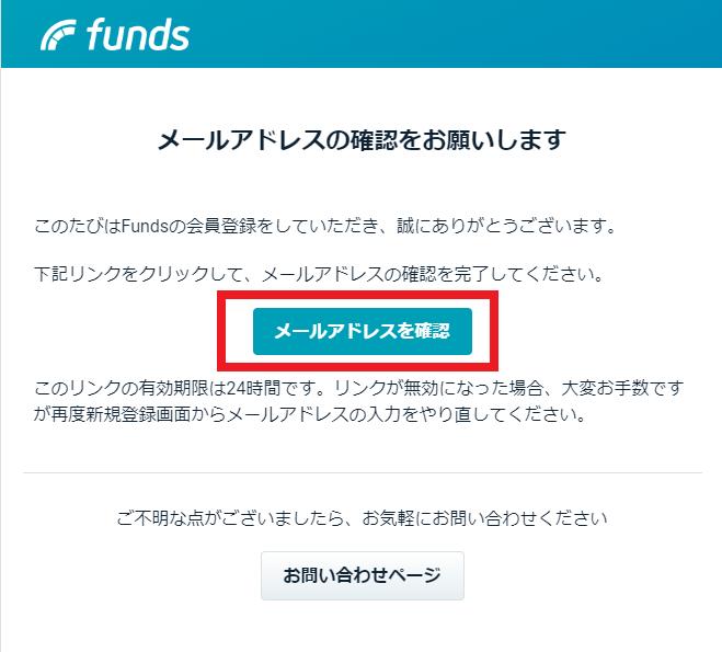 Funds(ファンズ)からの確認メール。