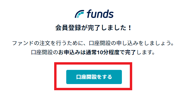 Funds(ファンズ)メールアドレス確認結果OK画面。