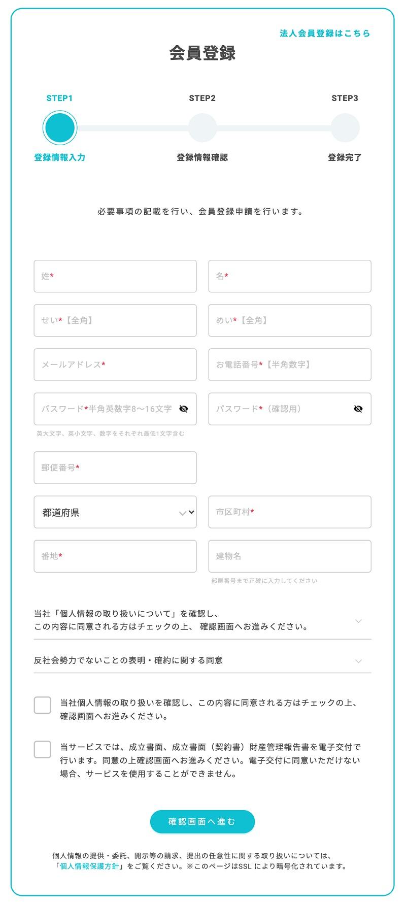 会員登録情報を入力