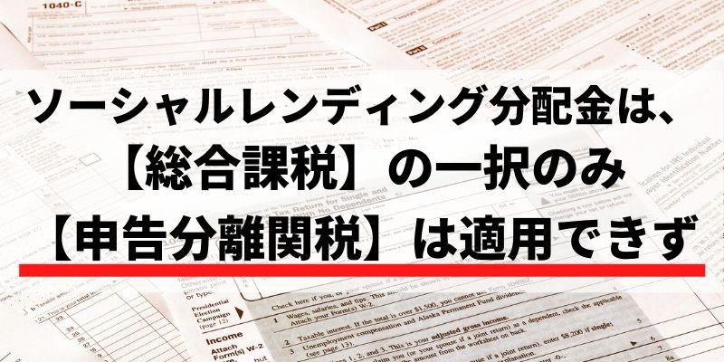 ソーシャルレンディングと税金・確定申告のお話その2【課税制度?】