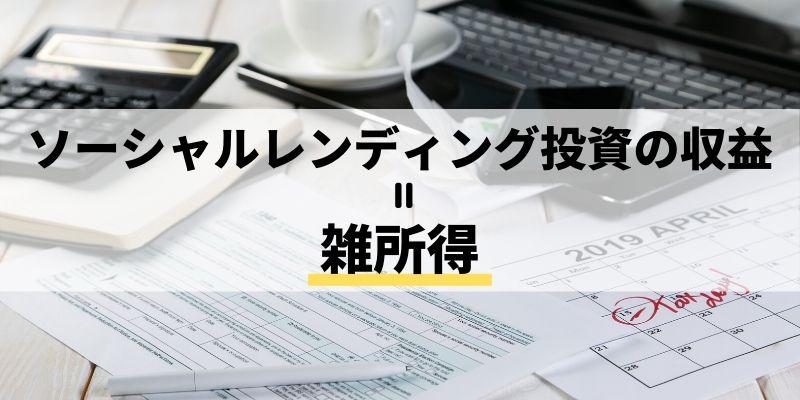 ソーシャルレンディングと税金・確定申告のお話その1【所得の種類?】