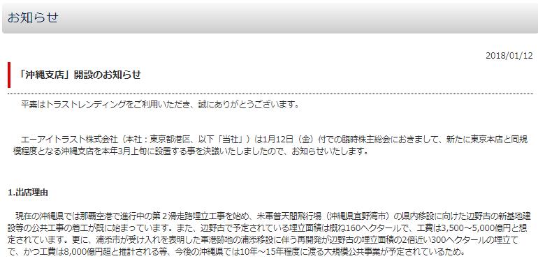 エーアイトラストの「沖縄支店」については、辺野古等に係る公共事業等の可能性に注目して出店した、とのコメント