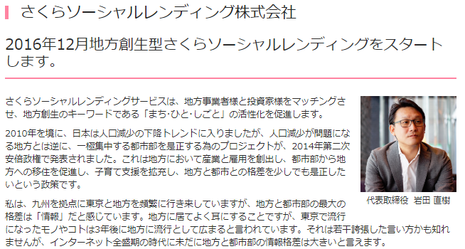 さくらソーシャルレンディング株式会社の代表者は、代表取締役を務める岩田直樹氏。
