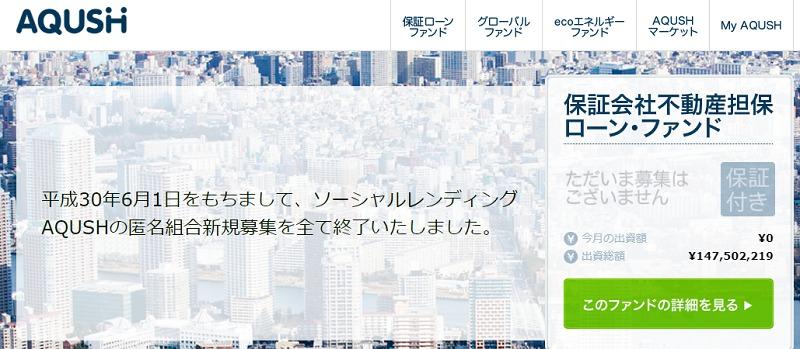 ソーシャルレンディング事業者「aqush」のホームページ
