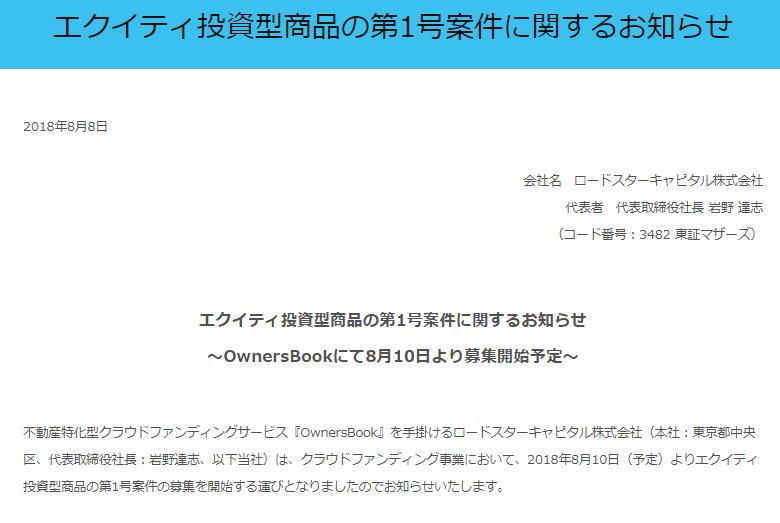 ソーシャルレンディング大手【OwnersBook】からの、エクイティ型商品に関するプレスリリース
