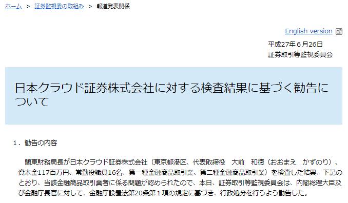 日本クラウド証券株式会社に係り発された行政処分勧告(2015年)