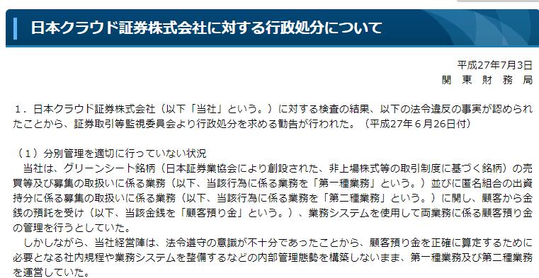 日本クラウド証券株式会社に対し発された行政処分(2015年)
