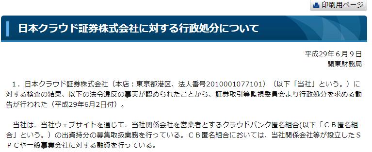 日本クラウド証券株式会社に対し発された行政処分(2017年)