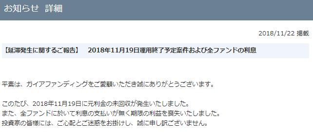 ソーシャルレンディング事業者別【遅延発生状況】ガイアファンディング