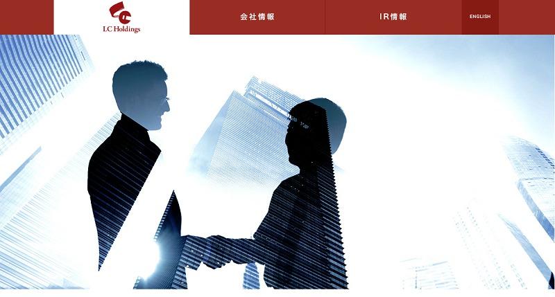 株式会社LCレンディングは、LCホールディングス株式会社(旧:株式会社ロジコム)の100パーセント子会社にあたります。