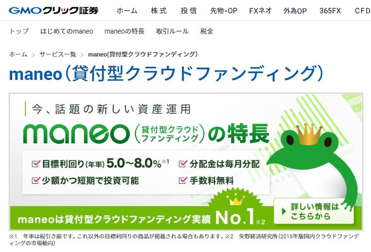 GMOクリック証券を通し、maneo(マネオ)のファンドへと出資が出来る。