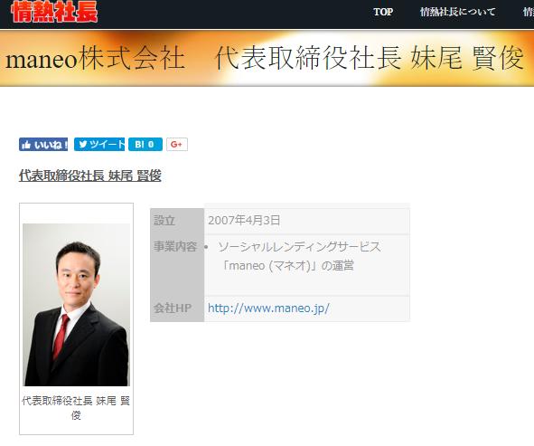 妹尾賢俊氏がmaneo(マネオ)代表を務めておられたころの、「情熱社長」インタビュー記事