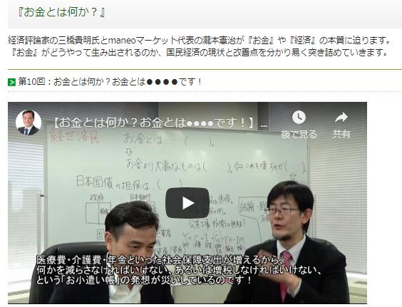 maneo(マネオ)と関わりのあった著名人としては、経済評論家、三橋貴明氏が有名