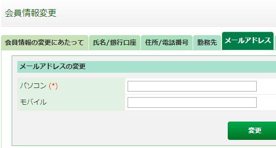 maneo(マネオ)に登録してあるメールアドレスを変更したい