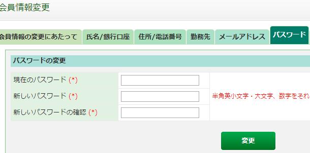 maneo(マネオ)のマイページへのログインパスワードを変更したい