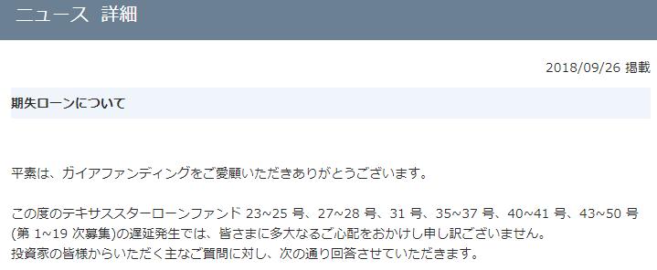 ソーシャルレンディング大手「maneo(マネオ)」のトラブル歴を振り返る06