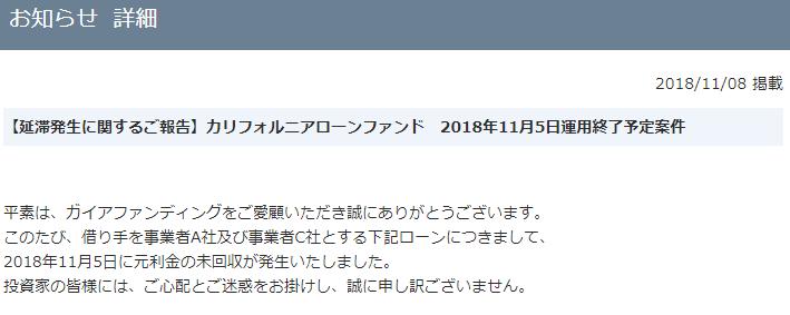 ソーシャルレンディング大手「maneo(マネオ)」のトラブル歴を振り返る07