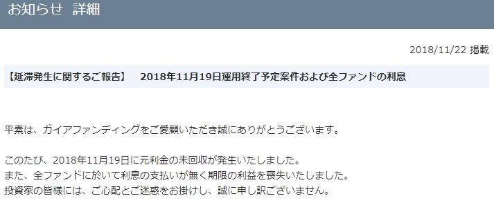 ソーシャルレンディング大手「maneo(マネオ)」のトラブル歴を振り返る08