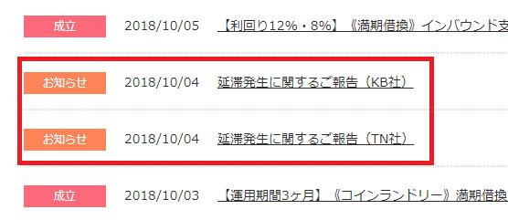 2018年10月4日、キャッシュフローファイナンスでも延滞発生。