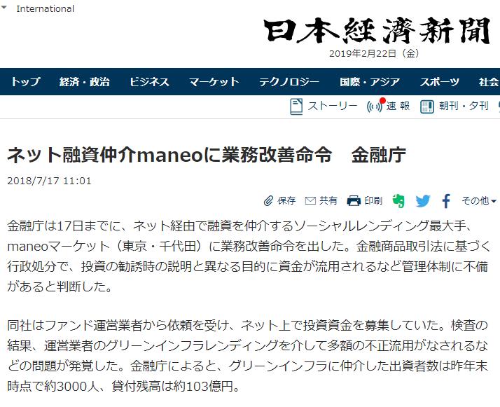 maneoに関する日経新聞報道 行政処分時