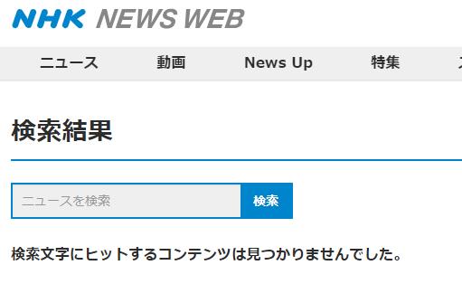 maneoに関するNHK報道は、現在、確認することが出来ない。