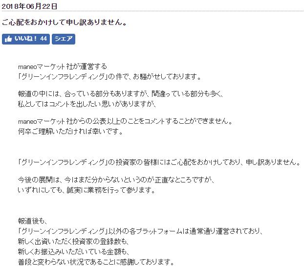 018年6月以降、途絶えてしまった、maneoマーケット株式会社代表取締役、瀧本氏のブログ。