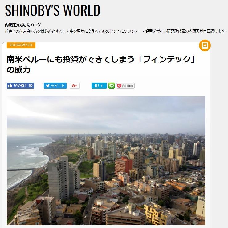 著名実業家、内藤忍氏も、ソーシャルレンディングに言及。