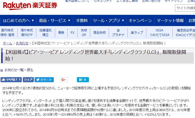 ソーシャルレンディング大手「lending club」が上場したときは、日本では楽天証券が取り扱い。