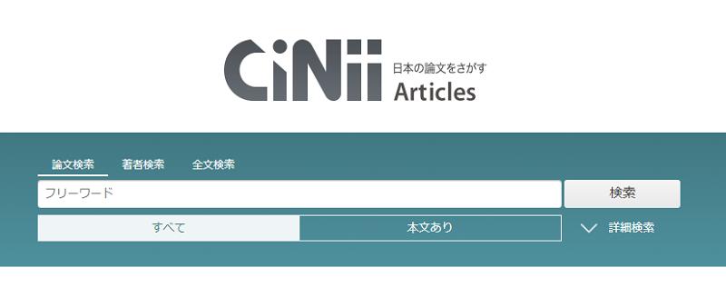 CiNiiなら、ソーシャルレンディング関連論文を検索できる。
