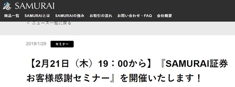 SAMURAIのソーシャルレンディングセミナー情報ページ