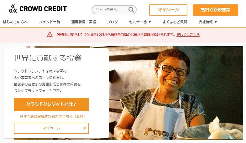 非上場のベンチャー・中小企業によるソーシャルレンディングとして有名なのが、クラウドクレジット
