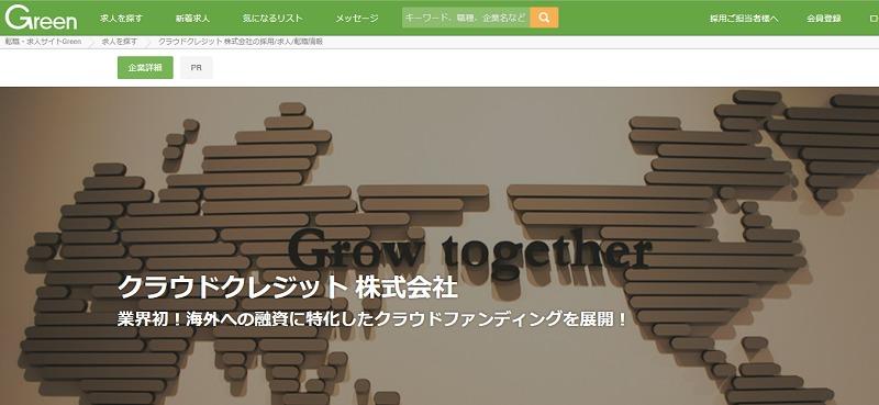 国際分散投資型ソーシャルレンディング大手【クラウドクレジット】転職情報01