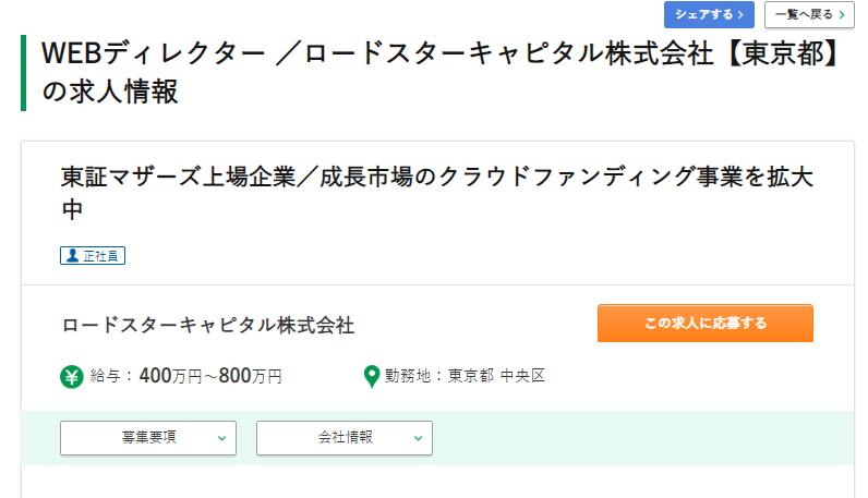 不動産担保付ソーシャルレンディング大手【オーナーズブック】転職情報01