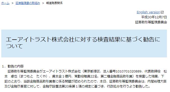 エーアイトラストへの行政処分勧告・行政処分【1回目】