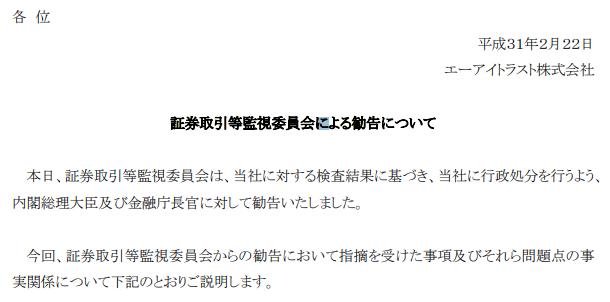 エーアイトラスト(トラストレンディング)への行政処分勧告【2回目】