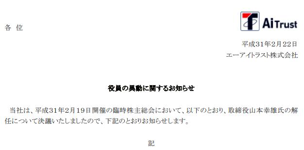 エーアイトラスト株式会社、山本幸雄取締役の解任について