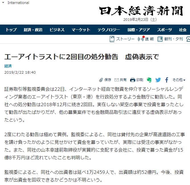 日本経済新聞「エーアイトラストに2回目の処分勧告 虚偽表示で」