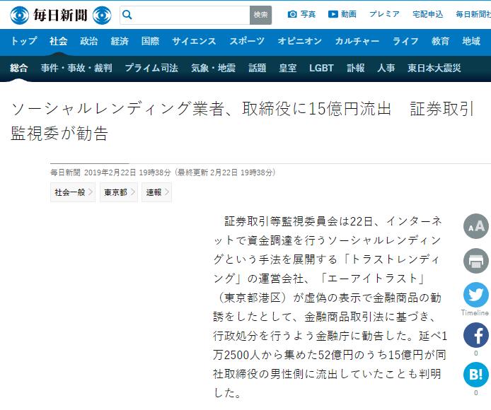 毎日新聞「ソーシャルレンディング業者、取締役に15億円流出 証券取引監視委が勧告」