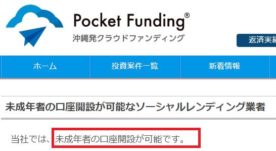 沖縄発ソーシャルレンディング事業者、ポケットファンディングの場合も、未成年口座の開設が可能。