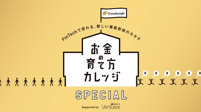 【山崎元氏も登場】ソーシャルレンディング大手クラウドクレジットが、「お金の育て方カレッジ Special」を開催します。