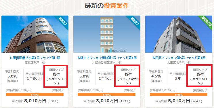 ソーシャルレンディングで200万円を投資・運用するとしたら05