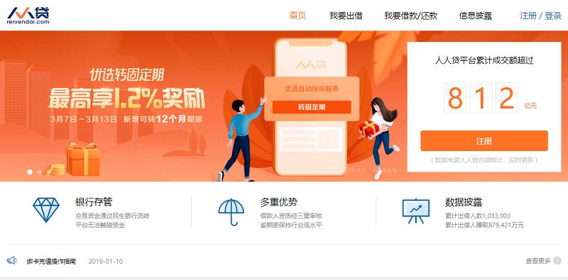 ソーシャルレンディングの中国での状況09